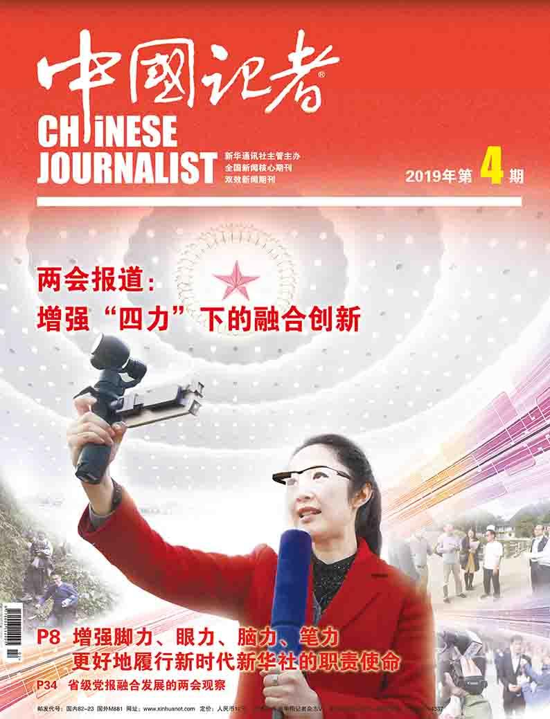 中國記者2019年第4期封面