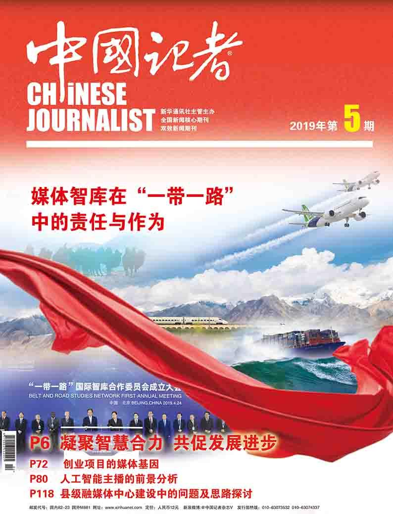 中國記者2019年第5期封面
