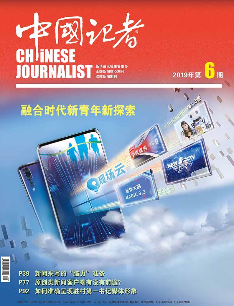 中國記者2019年第6期封面