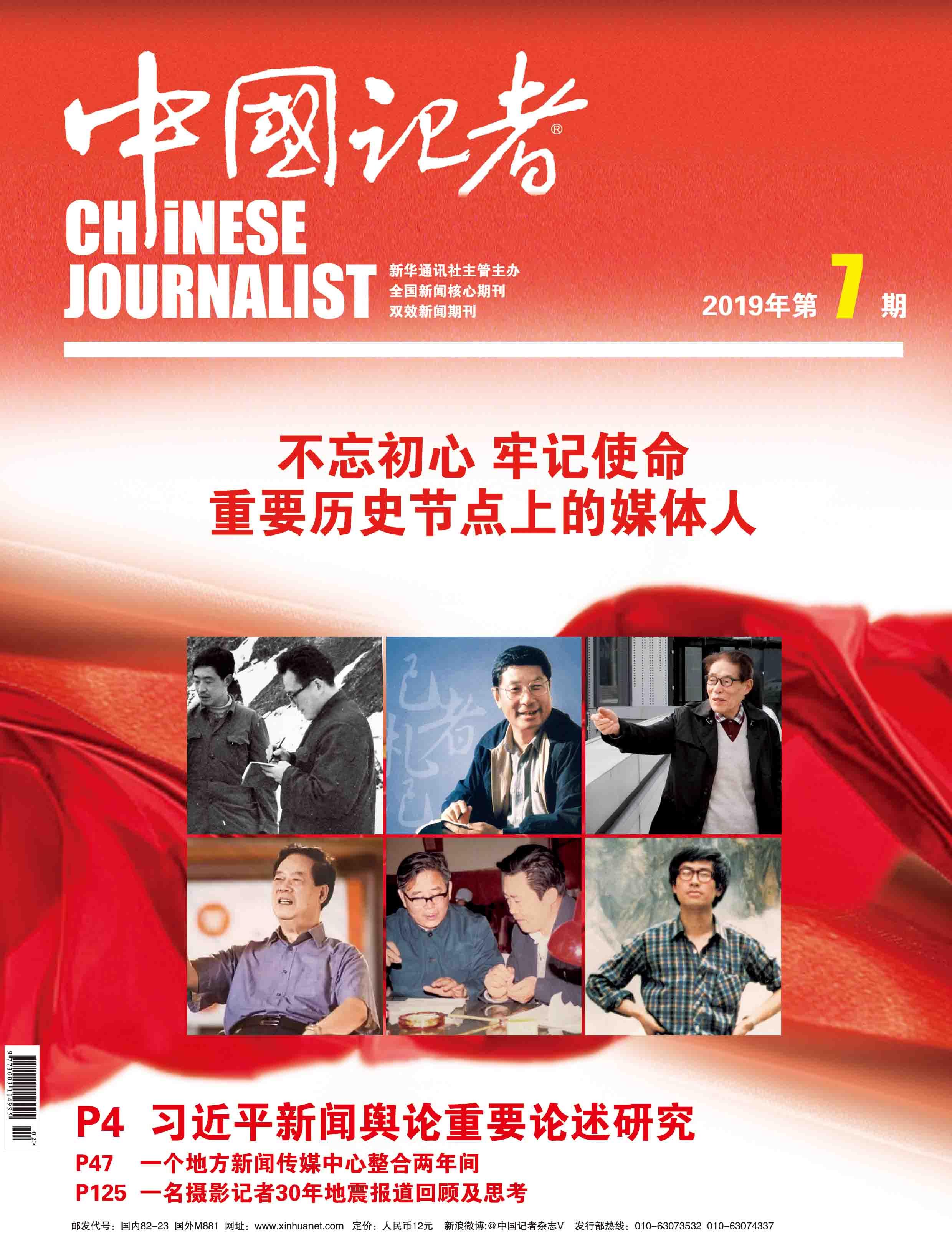 中國記者2019年第7期封面