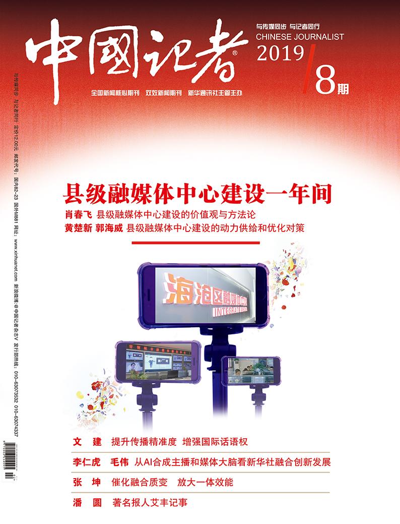 中國記者2019年第8期封面