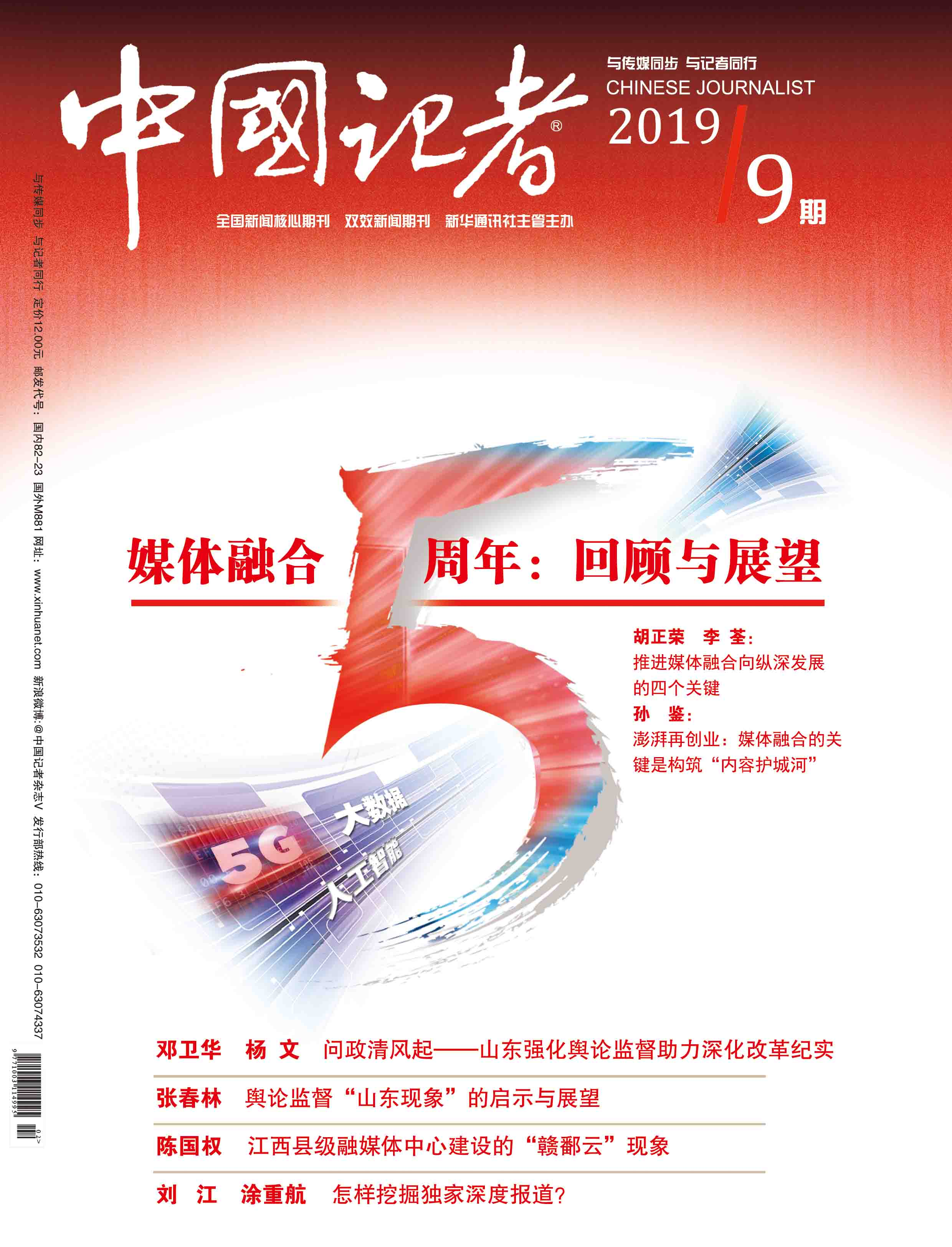 中國記者2019年第9期封面
