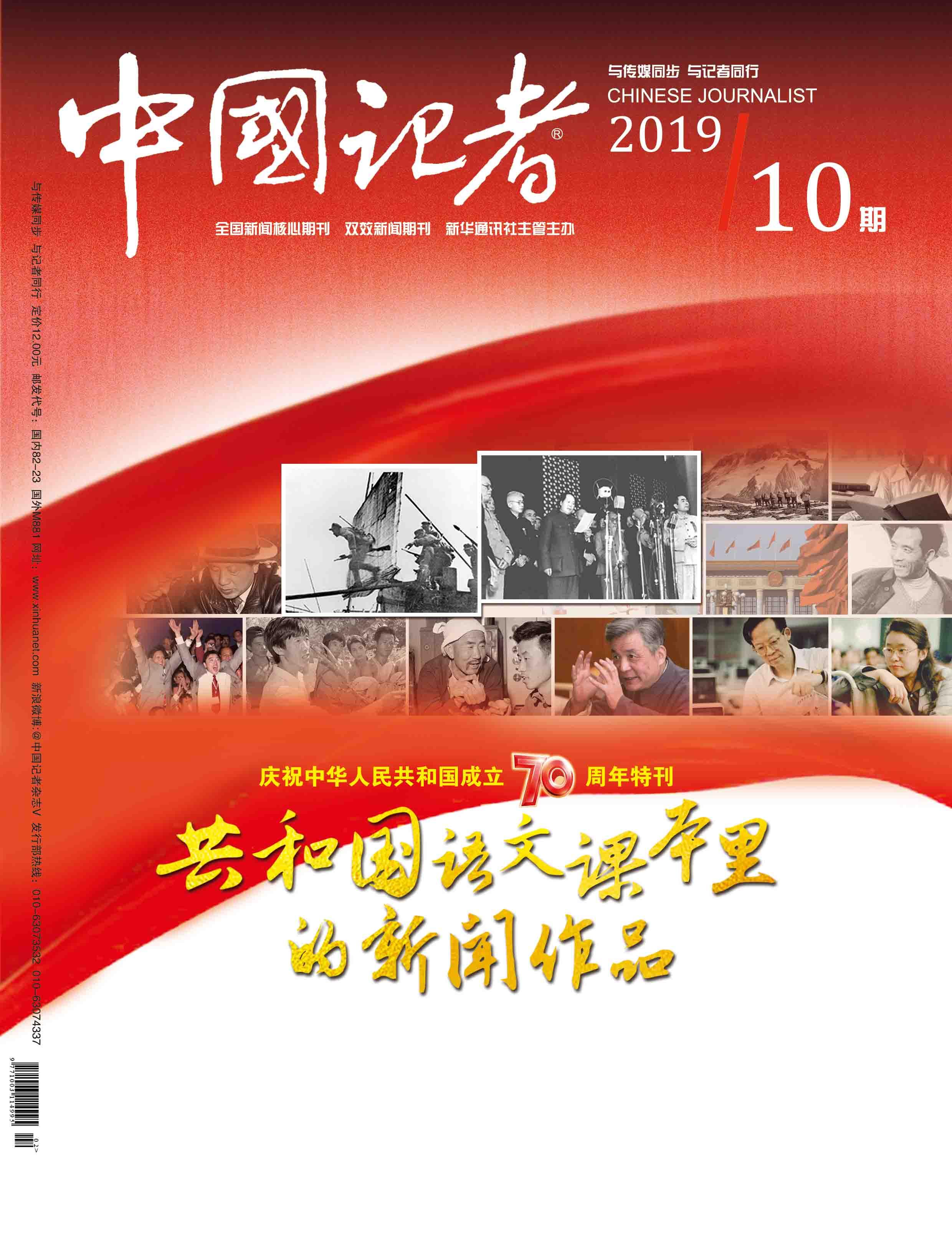 中國記者2019年第10期封面
