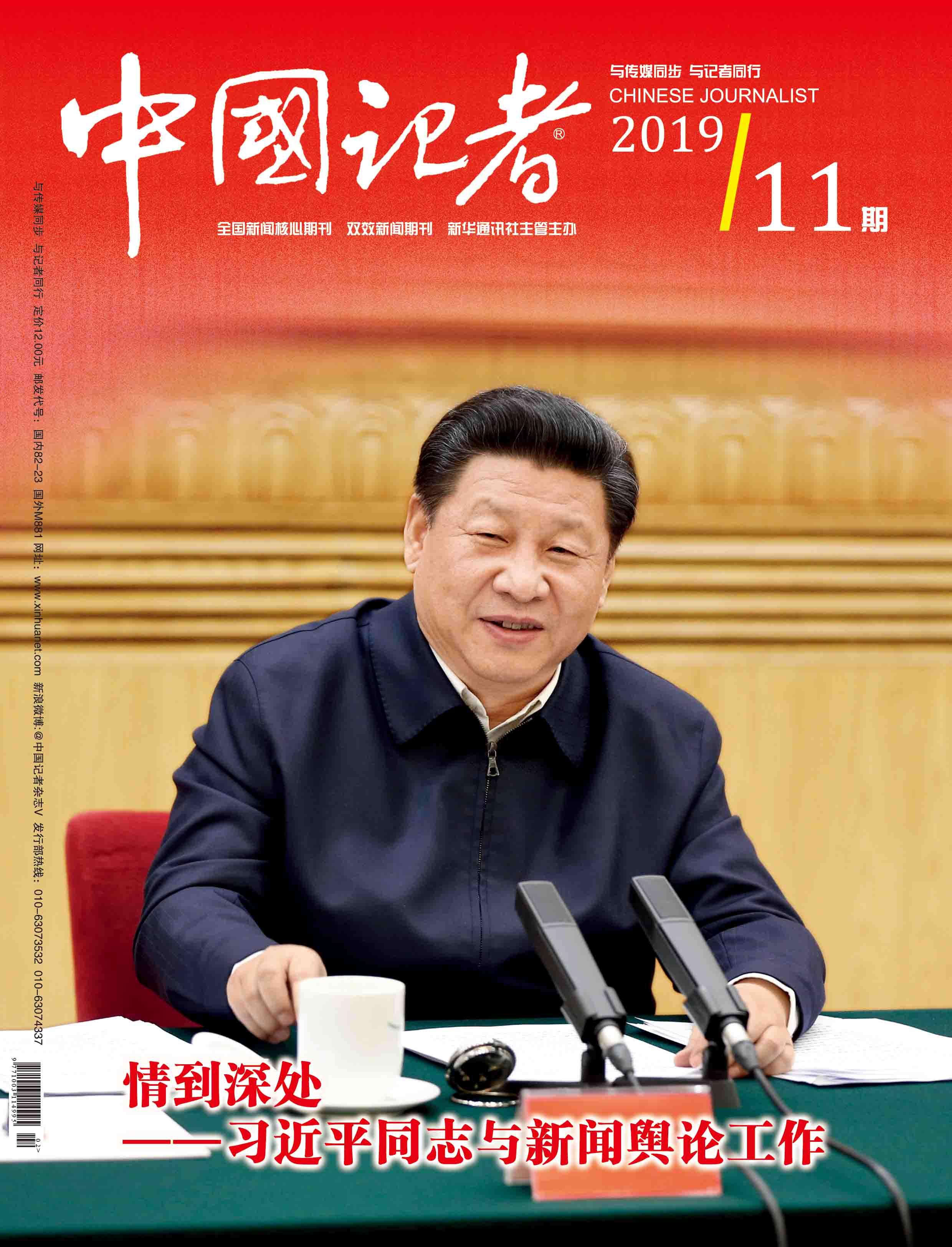 中國記者2019年第11期封面