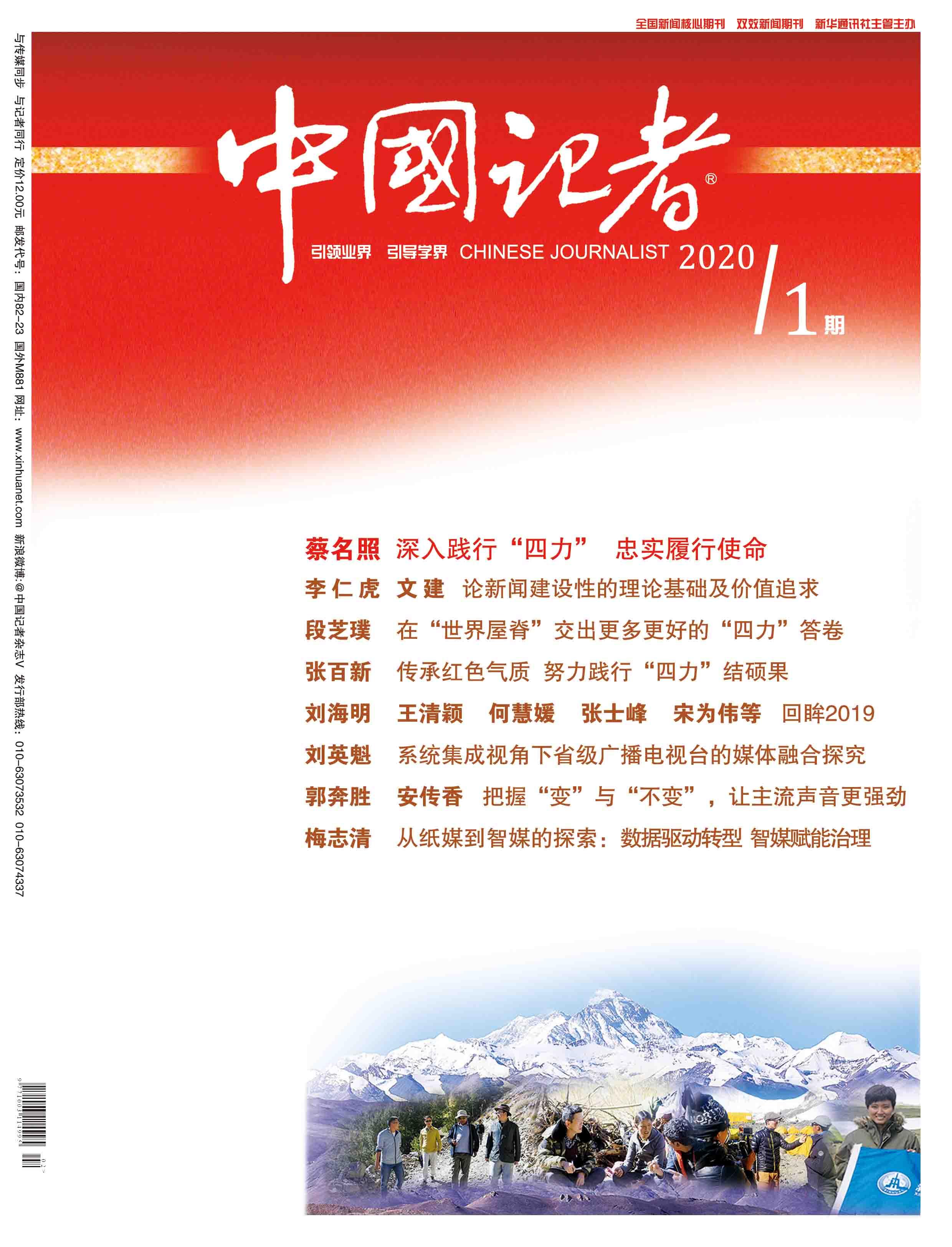 中國記者2020年第1期封面