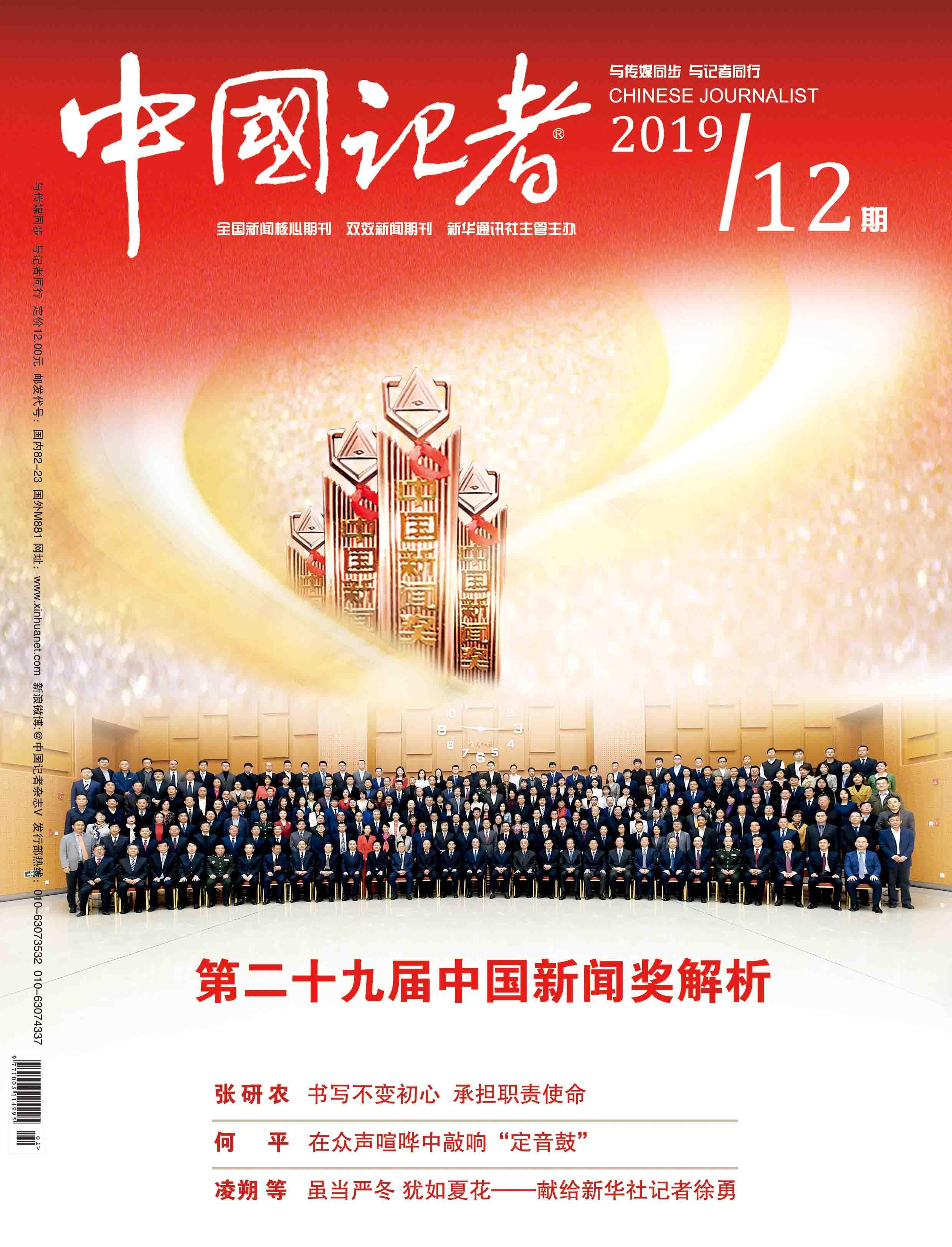 中國記者2019年第12期封面