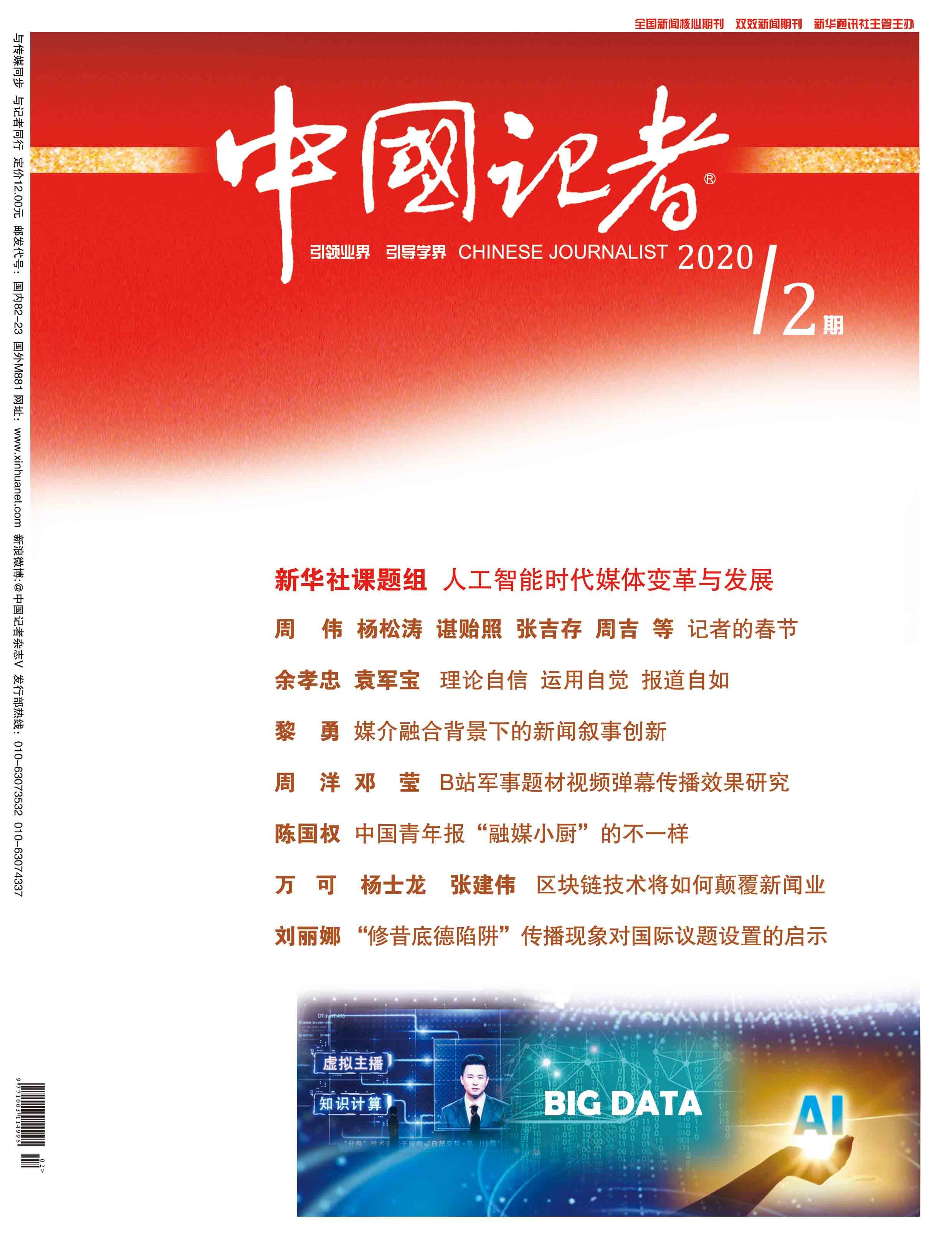 中國記者2020年第2期封面