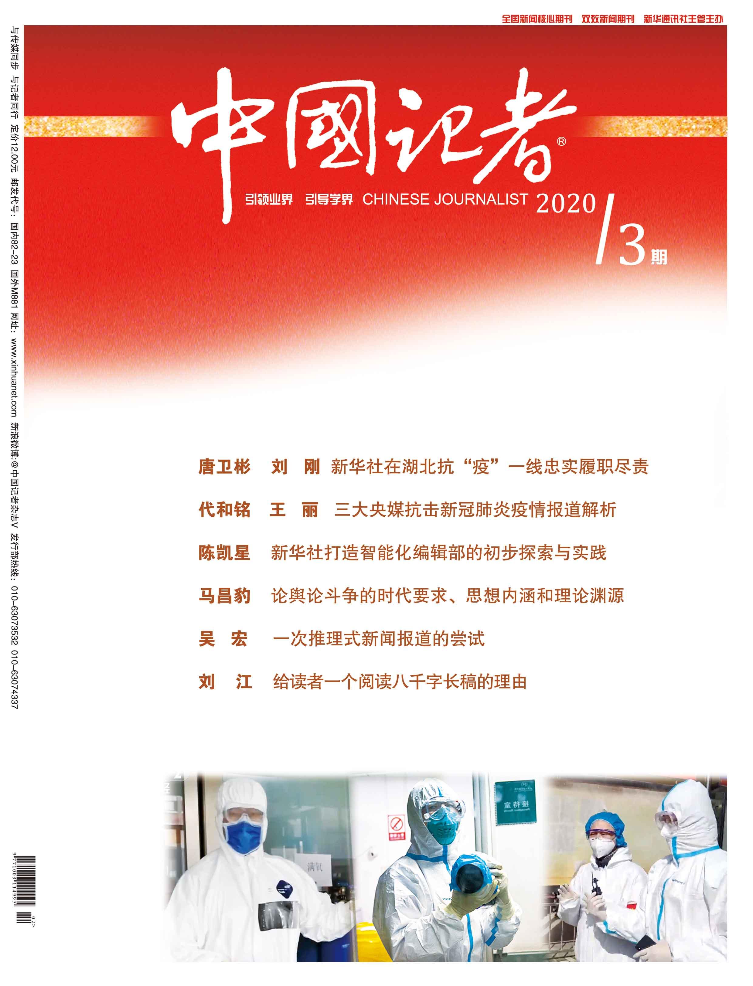 中國記者2020年第3期封面