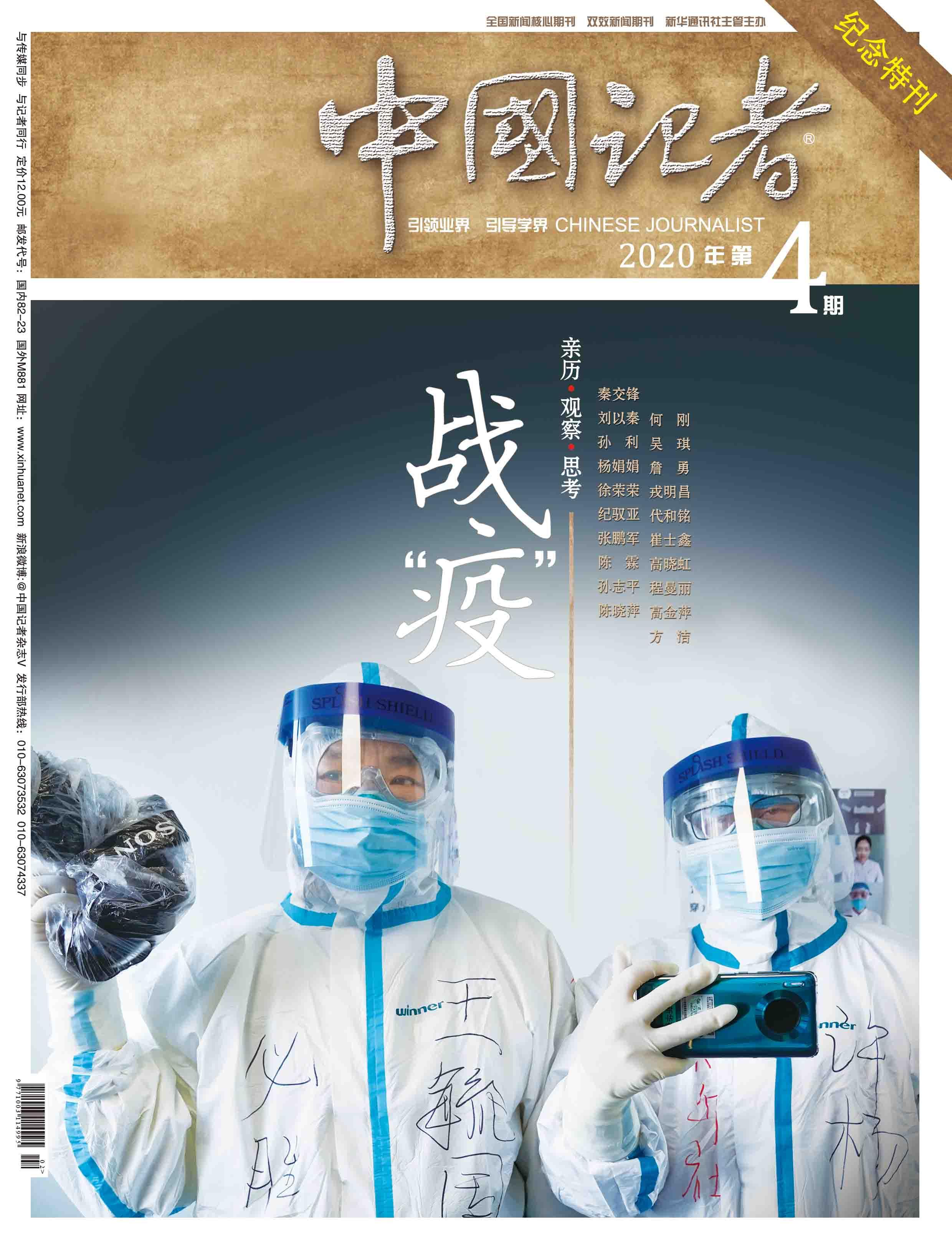 中國記者2020年第4期封面