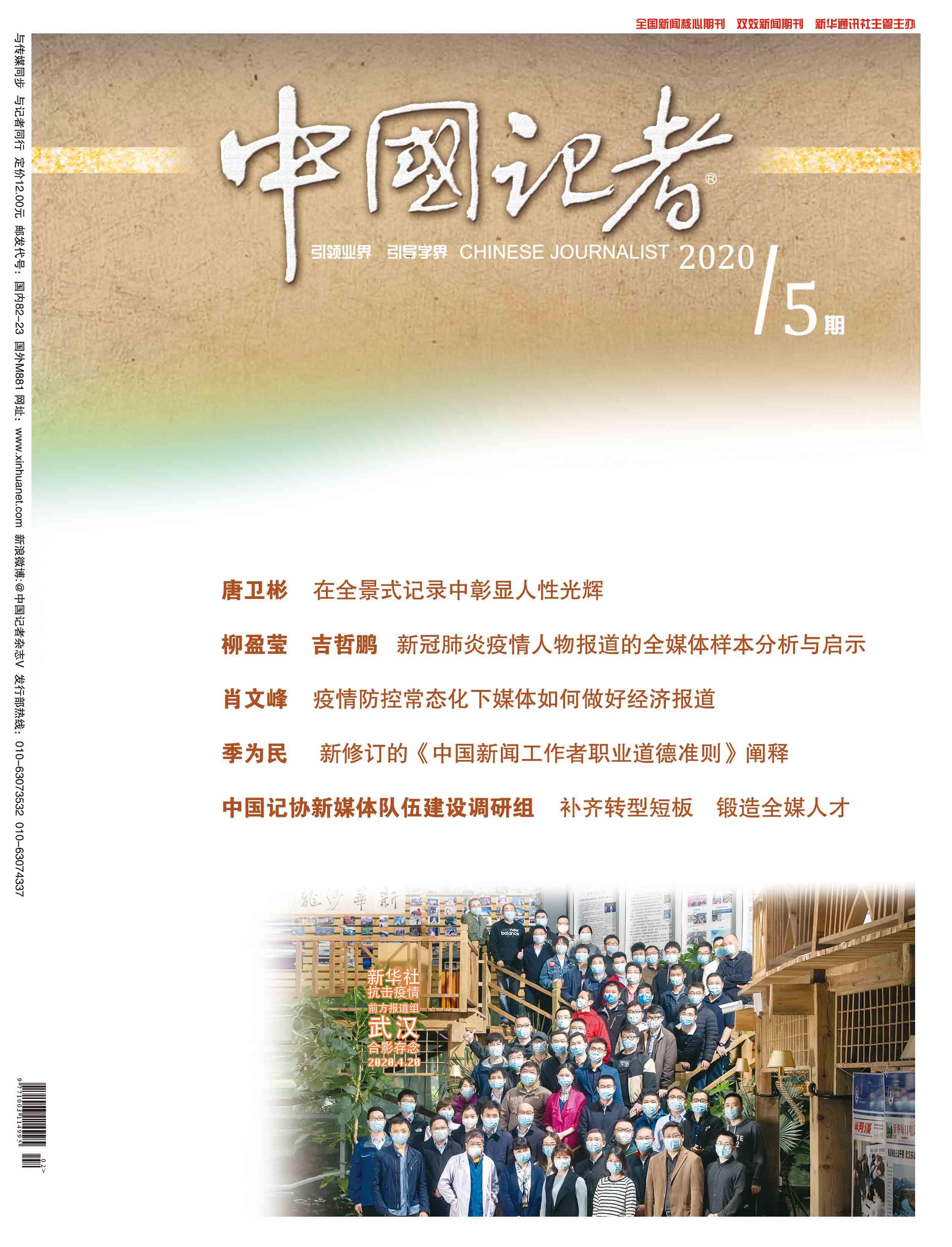 中國記者2020年第5期封面