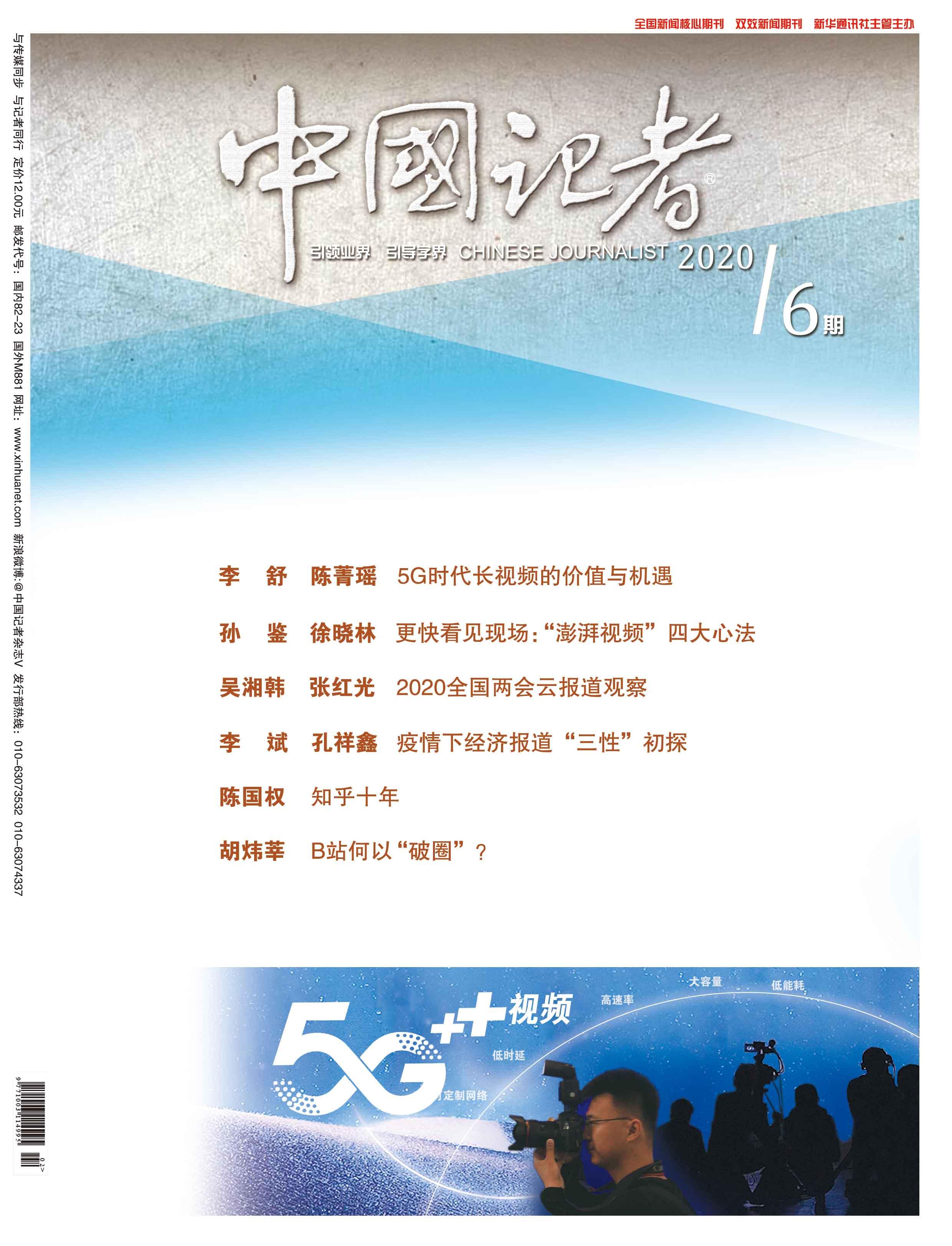 中國記者2020年第6期封面