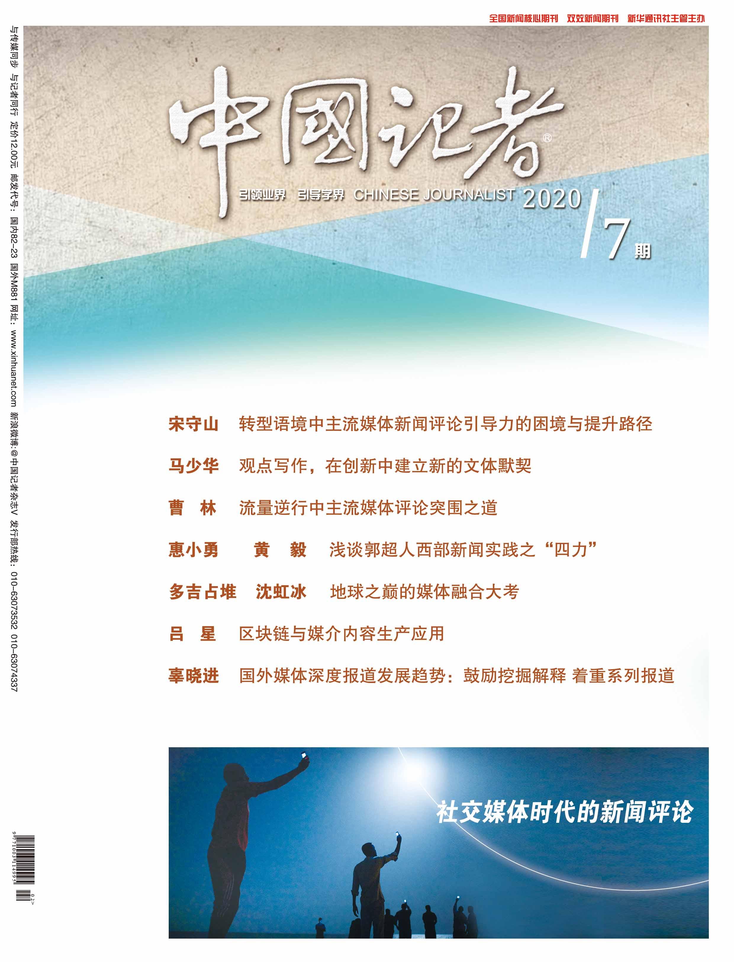 中國記者2020年第7期封面