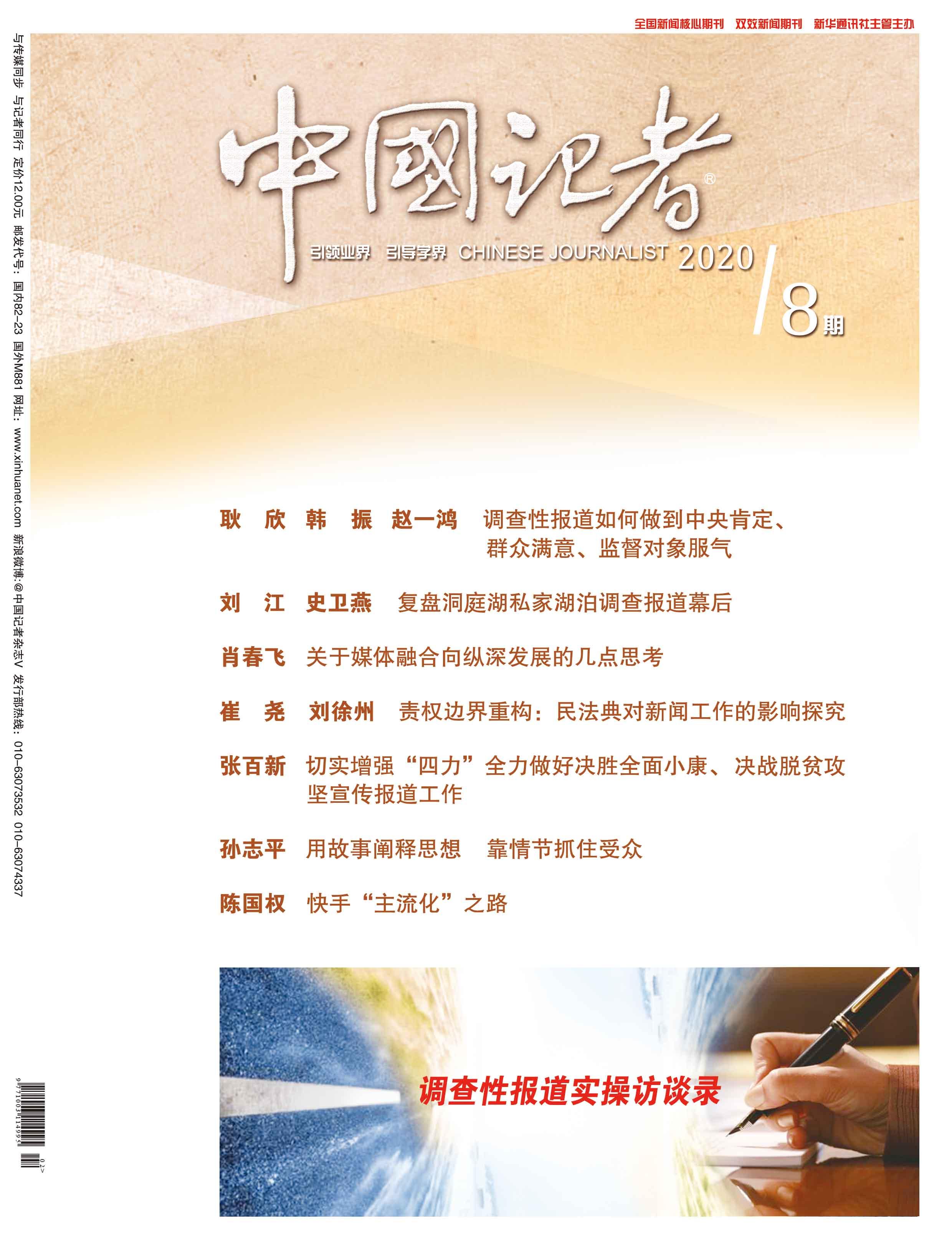 中國記者2020年第8期封面