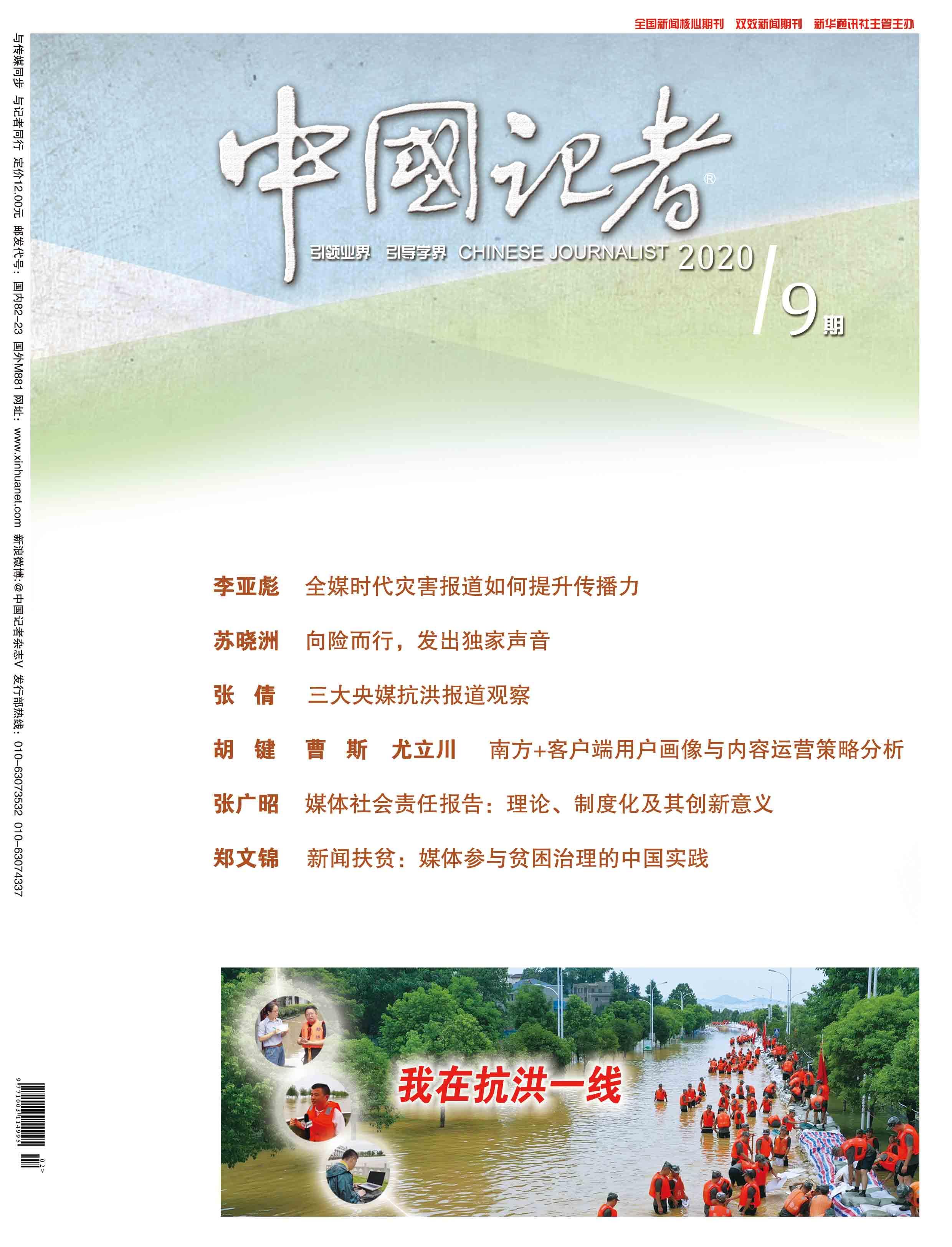 中國記者2020年第9期封面