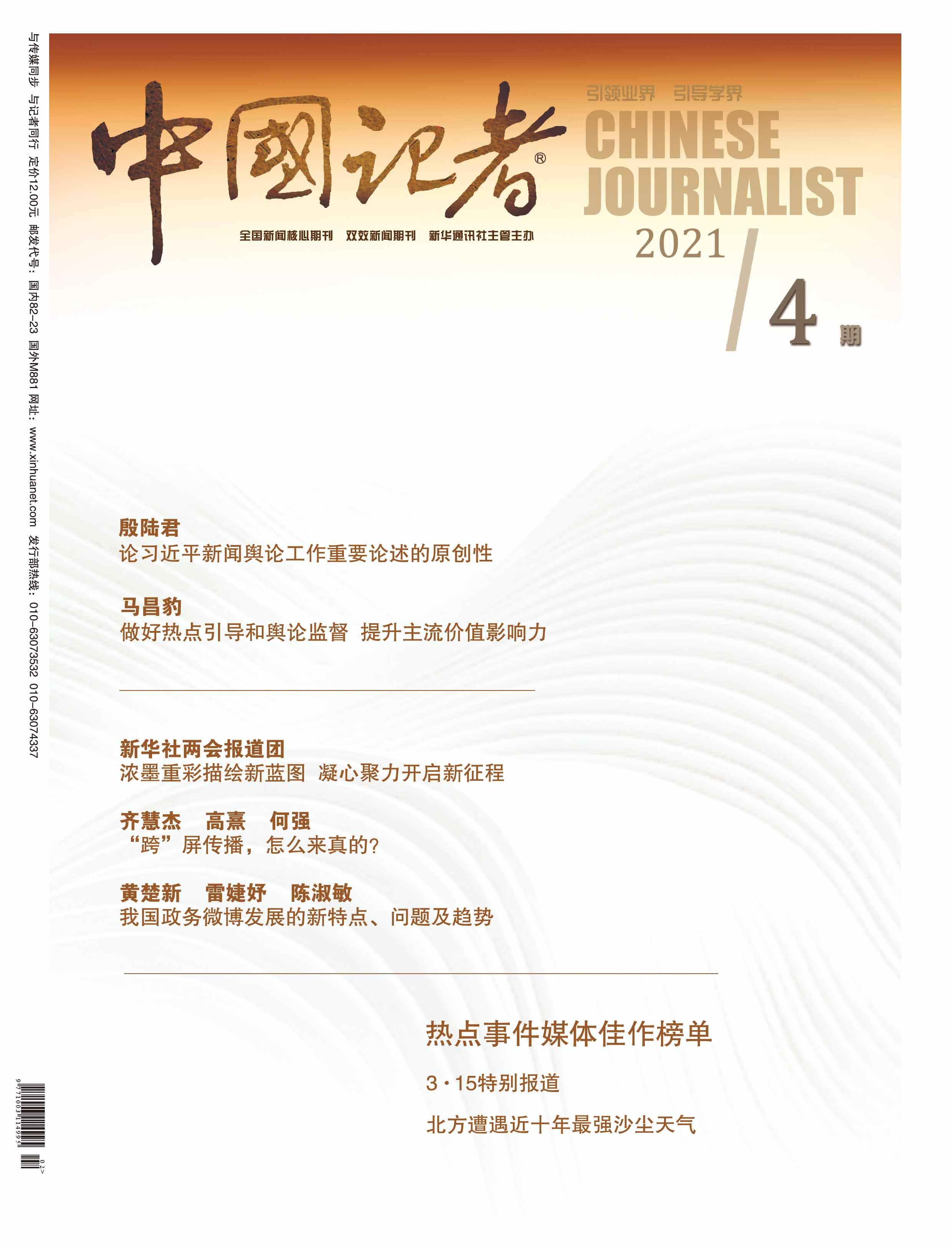 中國記者2020年第4期